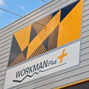 【益田】「WORKMANPlus(ワークマンプラス)」が益田市内初出店『WORKMANPlus 益田店』2020年12月10日オープン予定