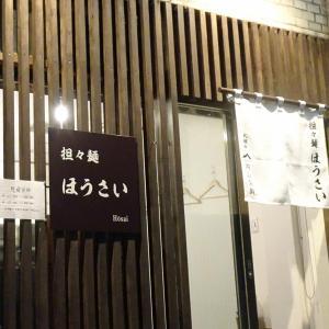 【松江】苧町に「担々麺」のお店が先日オープン『担々麺ほうさい』