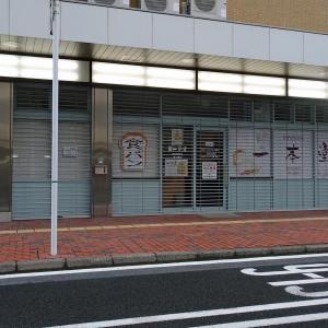 【松江】焼きたて食パン専門店「一本堂」の販売所が殿町にオープン『一本堂 殿町販売所』