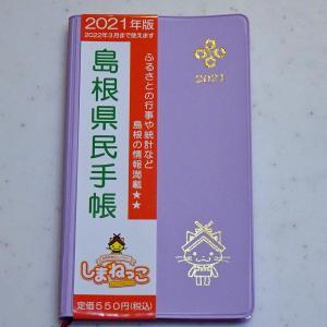 島根県民手帳 2021年版