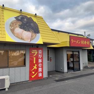 【米子】新開の431号沿いに横浜家系濃厚豚骨醤油ラーメンのお店がオープン予定『ラーメン村井村』