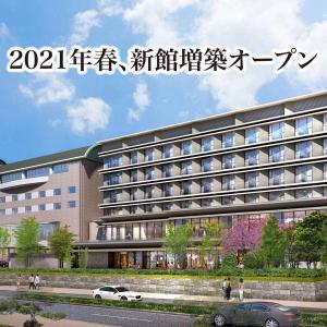 【松江】『ホテル一畑』が新館増築&本館解体で2021年5月中旬リニューアルオープン予定