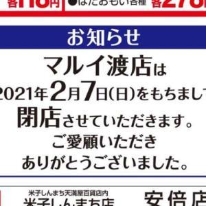 【境港】『マルイ渡店』が2021年2月7日をもって閉店予定