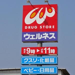 【米子】皆生「夢寛歩」跡地にウェルネスが出店予定『ドラッグストアウェルネス皆生店(仮称)』
