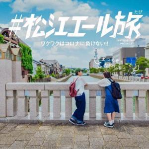 【松江】「みんなに伝えたい松江の魅力!」をテーマに動画作品募集中!『松江エール旅 動画コンテスト』