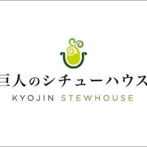 【松江】本場のアイリッシュシチューを味わえる戸越銀座の名店が松江市内にオープン予定『巨人のシチューハウス 松江店』