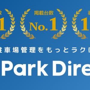 月極駐車場をオンラインで契約!『Park Direct(パークダイレクト)』が島根県内初登場!