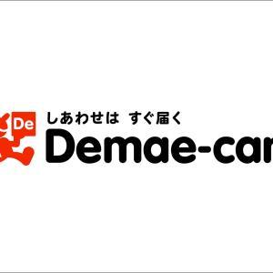 【松江】「出前館」の配達代行サービス「シェアリングデリバリー®」が松江市内にて2021年5月11日よりスタート予定