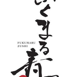 【松江】ファミリー向けのお寿司屋さん『ふくまる寿司』が宍道町の「ショッピングスクェア ベル」敷地内に2021年3月16日オープン予定