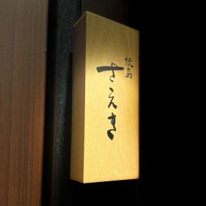 【松江】駅通り寺町交差点カドに『焼鳥 さえき』が2021年3月6日オープン