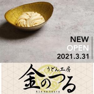 【松江】『うどん工房 金のつる』乃白町「ベビフェ」となりに新たなうどん屋さんが2021年3月31日オープン