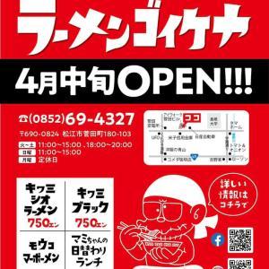 【松江】『ラーメンゴイケヤ』島大通り沿い「アイウォーク菅田ビル」1Fに新たなラーメン屋さんが2021年4月中旬オープン予定