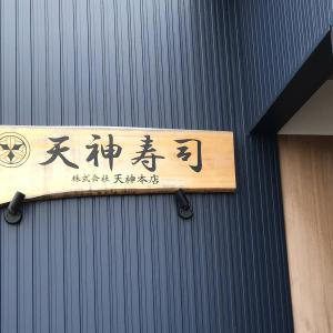 """【出雲】『寿司居酒屋 天神寿司』天神町の「天神寿司」さんが""""寿司居酒屋""""を2021年4月9日オープン"""