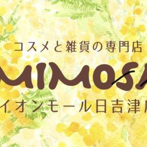 【西伯】『MIMOSA イオンモール日吉津』コスメと雑貨の大型専門店「MIMOSA(ミモザ)」がイオンモール日吉津に2021年4月23日オープン予定