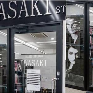 【出雲】『HAIR SALON IWASAKI 塩冶店』市内4店舗目となる「ヘアーサロンイワサキ」の新店舗がホックプラザに2021年4月1日オープン
