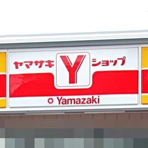 【雲南】『Yショップきすき道の駅店』道の駅の「ポプラ」が「Yショップ」になって2021年4月27日グランドオープン予定