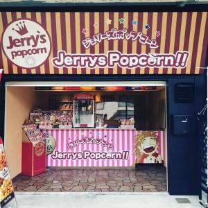 【境港】『ジェリーズポップコーン』鳥取県内初出店?水木しげるロードに2021年4月下旬オープン