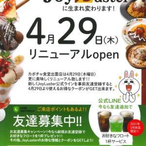 【松江】【出雲】イオン松江SC&ゆめタウン出雲の「カボチャ食堂」が『ジョイラスター』として2021年4月29日リニューアルオープン