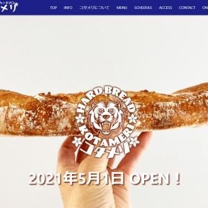 【出雲】天然酵母のハードパン『コタメリ』里方町に2021年5月1日オープン