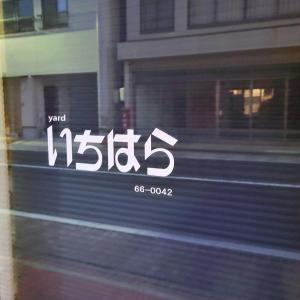 【松江】『yardいちはら』宍道町「くじら軒」となりにテイクアウトのお店が2021年3月下旬オープン