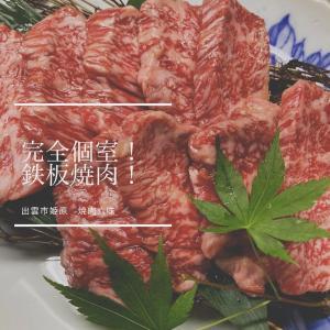 【出雲】『焼肉 六味』姫原ヴィラフォーシーズンズに焼肉屋さんが2021年4月25日オープン