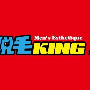 【米子】『脱毛KING 米子店』陰田町にメンズエステサロンが2021年5月10日オープン予定