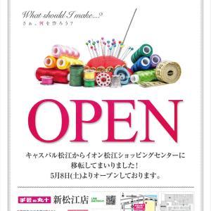 【松江】キャスパルの『手芸の丸十 松江店』がイオン松江SC2Fに2021年5月8日移転オープン