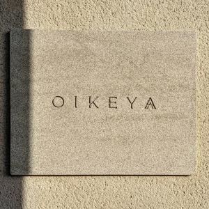 【出雲】『OIKEYA』大社ご縁広場から海へ向かう通り沿いに新たな美容室が2021年5月4日オープン