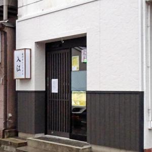 【松江】『出汁カレーうどん 入江』寺町の新大橋通り沿いに「出汁カレーうどん」のお店が2021年5月2日オープン
