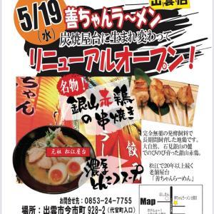 【出雲】『善ちゃんラーメン 出雲店』が炭焼き屋台に生まれ変わって2021年5月19日リニューアルオープン予定