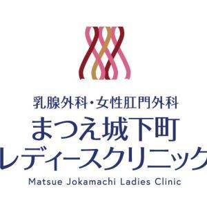 【松江】『まつえ城下町レディースクリニック』北殿町に「乳腺外科・女性肛門外科」クリニックが2021年6月1日開院予定