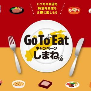 『Go To Eatキャンペーンしまね食事券』利用期間再延長!2021年9月30日まで