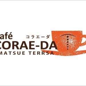 【松江】『cafe CORAE-DA(コラエーダ)』松江テルサ1Fに新しいカフェが2021年6月8日オープン予定
