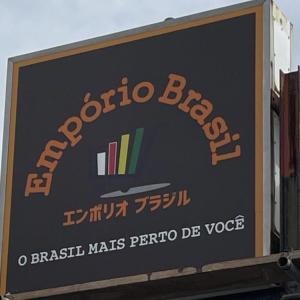 【出雲】『Emporio Brasil(エンポリオ ブラジル)』斐川町「前門屋」さん跡地にブラジルの食品や食材を扱うスーパーマーケットがオープン
