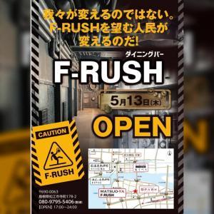 【松江】『F-RUSH(エフラッシュ)』新大橋通りに宇宙船みたいなデザインが特徴的なダイニングバーが2021年5月13日オープン