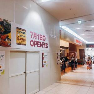 【出雲】『インド料理 RASOI(ラソイ)出雲店』ゆめタウン出雲に「インド料理 ラソイ」が2021年7月1日オープン予定