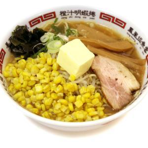 【松江】『めん宝 松江』イオン松江SCへの移転オープン日は2021年8月12日に決定!