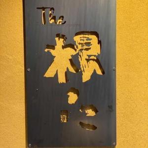 【松江】松江駅南口の「根っこ」が『the 根っこ』としてリニューアルオープン!