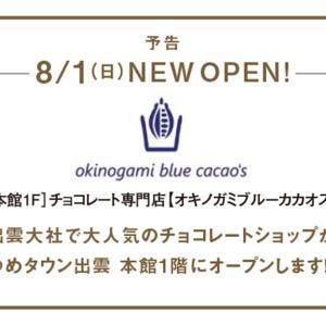 【出雲】『okinogami blue cacao's(沖野上ブルーカカオ)』出雲大社で人気のチョコレートショップがゆめタウン出雲にオープン予定