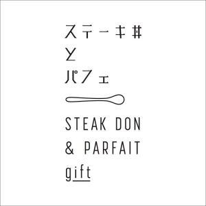 【松江】『ステーキ丼とパフェgift』学園に国産牛ステーキ丼とパフェの専門店がオープン予定