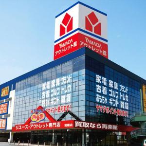 【東伯】『ヤマダアウトレット 東伯店』琴浦の旧ヤマダ跡地にヤマダ電機のアウトレット業態店舗が鳥取県内初出店予定