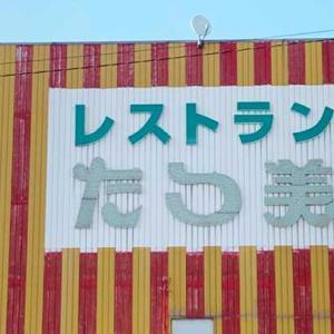 【米子】皆生温泉の『レストランたつ美』さんが長期間の休業期間を経て先日リニューアルオープン