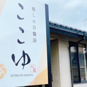 【米子】岩盤浴と究極のアイシングマシーンによるクライオセラピー『癒しの岩盤浴 ここゆ』が観音寺新町にオープン