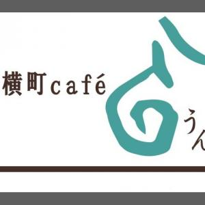 【雲南】『横町カフェ うん』三刀屋の旧街道沿いに空き家を改修したブックカフェが2021年春オープン
