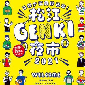 【松江】プレミアムチケットは本日(2021/8/16)から発売開始!『コロナに負けるな!松江GENKI夜市 2021』