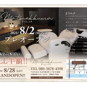 【松江】『まつえっくま』まつエク&フェイシャルエステサロンが東本町にまもなくオープン予定(現在プレオープン中)