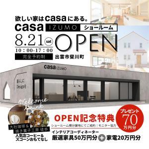 【出雲】『casa IZUMO ショールーム』斐川町9号沿いに「casa IZUMO」のショールームが2021年8月21日オープン