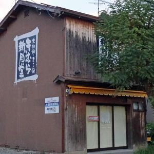 【閉店】大判焼きの老舗『きむら新月堂』さんが2021年8月末をもって閉店【松江】