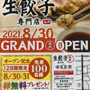 【出雲】『生餃子専門店 菜月(なづき)』医大通り「健菜厨房」さん一角に生餃子専門店が2021年8月30日オープン予定