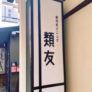 【松江】『創作ダイニング 類友』ジビエと創作料理のお店が伊勢宮に2021年9月3日オープン予定